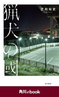 猟犬の國 (角川ebook)