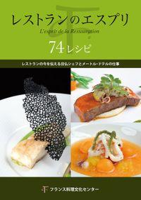 レストランのエスプリ 74レシピ レストランの今を伝える日仏シェフとメートル・ドテルの仕事