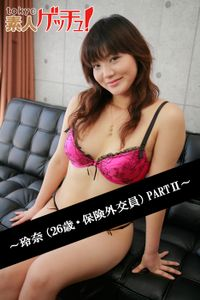 tokyo素人ゲッチュ!~玲奈(26歳・保険外交員)PART2~