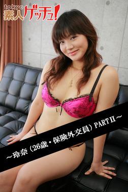 tokyo素人ゲッチュ!~玲奈(26歳・保険外交員)PART2~-電子書籍