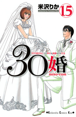 30婚 miso-com(15)-電子書籍