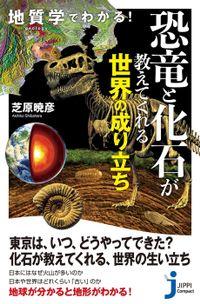 地質学でわかる! 恐竜と化石が教えてくれる世界の成り立ち(じっぴコンパクト新書)