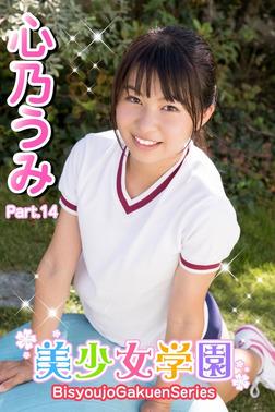 美少女学園 心乃うみ Part.14-電子書籍