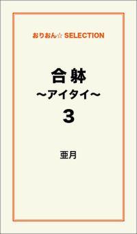 合躰~アイタイ~3