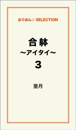 合躰~アイタイ~3-電子書籍