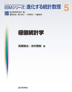 極値統計学 ISMシリーズ:進化する統計数理-電子書籍