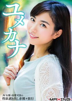 ユメカナ ~AV女優・由愛可奈の性欲剥き出し赤裸々旅行~-電子書籍