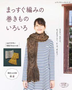 まっすぐ編みの巻きものいろいろ-電子書籍
