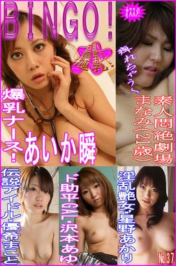 BINGO!No.37~あいか瞬ほかエロ姫マン載号~-電子書籍
