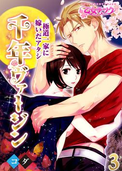 千年ヴァージン~極道一家に嫁いだアタシ~(3)-電子書籍