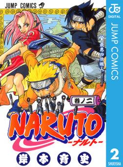 NARUTO―ナルト― モノクロ版 2-電子書籍