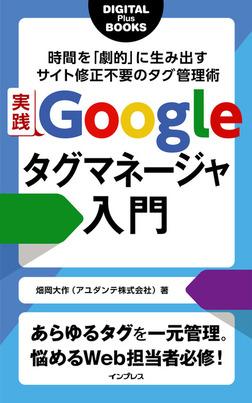 実践 Googleタグマネージャ入門 時間を「劇的」に生み出すサイト修正不要のタグ管理術-電子書籍
