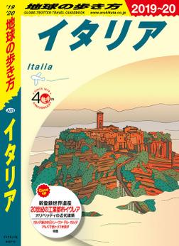 地球の歩き方 A09 イタリア 2019-2020-電子書籍