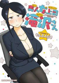 美人女上司滝沢さん