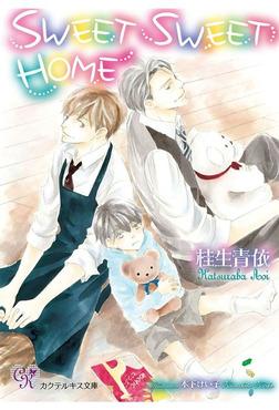 SWEET SWEET HOME-電子書籍