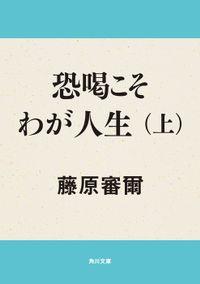 恐喝こそわが人生(上)