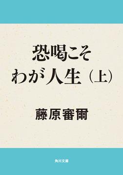 恐喝こそわが人生(上)-電子書籍