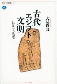 古代エジプト文明 世界史の源流(講談社選書メチエ)