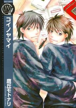 コイノヤマイ-電子書籍