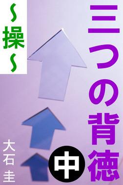 三つの背徳 中 ~操~-電子書籍