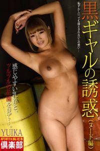 ギリギリ★あいどる倶楽部 「黒ギャルの誘惑」 YUIKA デジタル写真集(ヌード編)