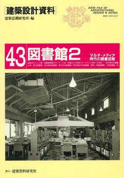 図書館2-電子書籍