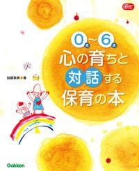 0歳~6歳心の育ちと対話する保育の本