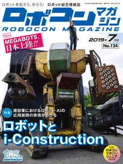 ROBOCON Magazine 2019年7月号-電子書籍