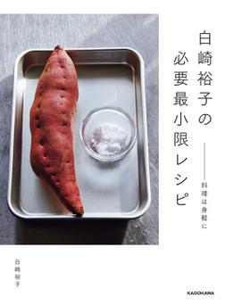 白崎裕子の必要最小限レシピ ――料理は身軽に-電子書籍
