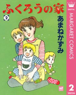 ふくろうの家 2-電子書籍