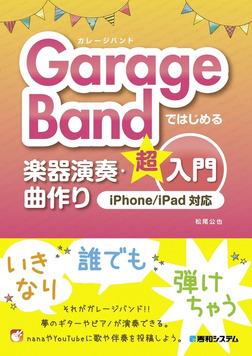GarageBandではじめる楽器演奏・曲作り超入門 iPhone/iPad対応-電子書籍