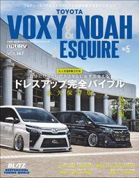 スタイルRV Vol.147 トヨタ ヴォクシー&ノア&エスクァイア No.5