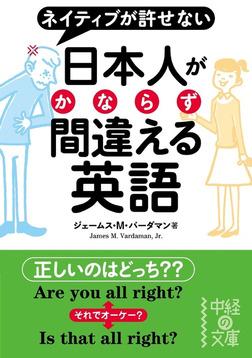 日本人がかならず間違える英語-電子書籍