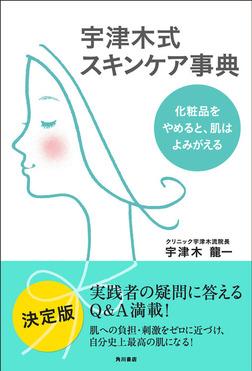 宇津木式スキンケア事典 化粧品をやめると、肌はよみがえる-電子書籍