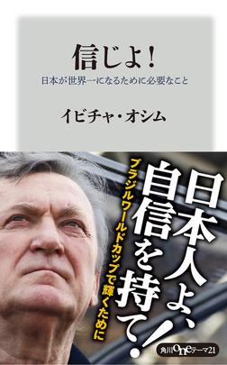 信じよ! 日本が世界一になるために必要なこと-電子書籍