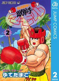 蹴撃手マモル 2