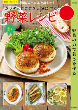 カラダとココロを元気にする野菜レシピ-電子書籍