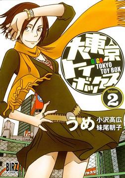 大東京トイボックス (2)-電子書籍