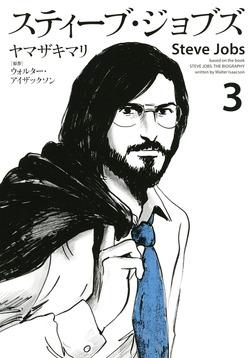 スティーブ・ジョブズ(3)-電子書籍