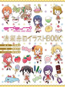 ラブライブ! School idol diary 清瀬赤目イラストBOOK-電子書籍