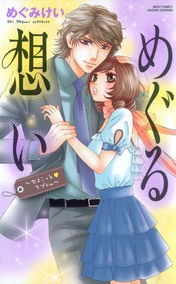 初恋オフィス2 めぐる想い-電子書籍