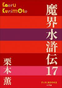 P+D BOOKS 魔界水滸伝 17