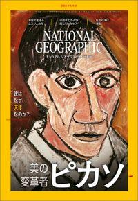 ナショナル ジオグラフィック日本版 2018年5月号 [雑誌]