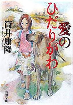 愛のひだりがわ(新潮文庫)-電子書籍