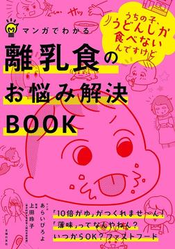 マンガでわかる離乳食のお悩み解決BOOK-電子書籍