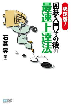 決定版! 囲碁入門その後の最速上達法-電子書籍