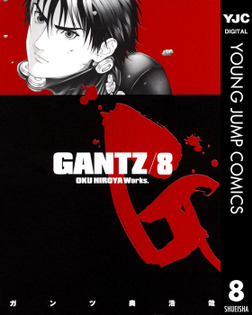 GANTZ 8-電子書籍