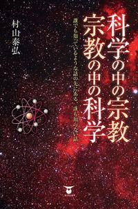 科学の中の宗教・宗教の中の科学