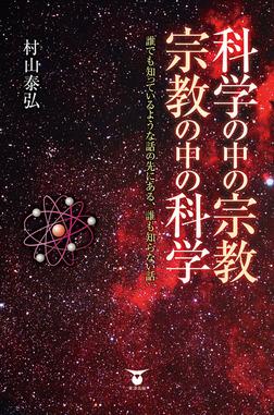 科学の中の宗教・宗教の中の科学-電子書籍