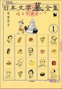 日本文学(墓)全集 時どきスイーツ(分冊版) 【第1話】